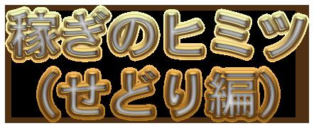 Cool Text 稼ぎのヒミツ_(せどり編) 143264623405353